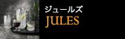 ジュールズ